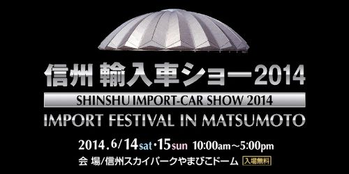 IMPORT_CAR_SHOW2014_3