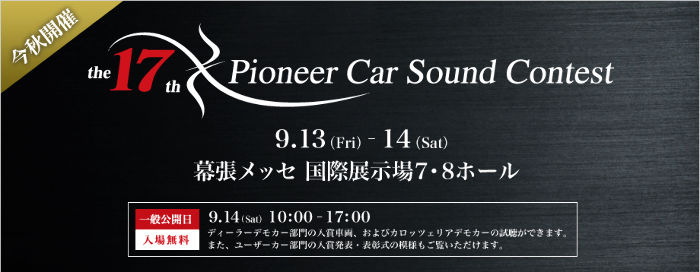 PIONEER_CAR_SOUND_CONTEST_17TH